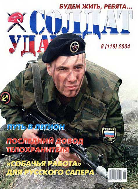 Soldier of fortune № 8 (119) 2004