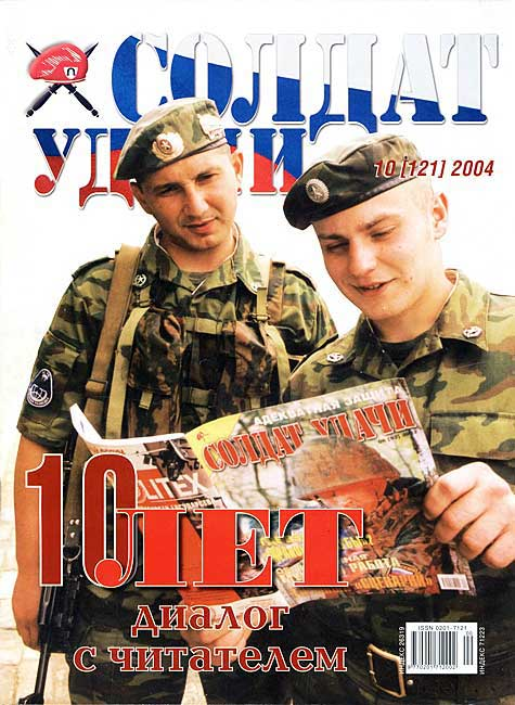 Soldier of fortune № 10 (121) 2004