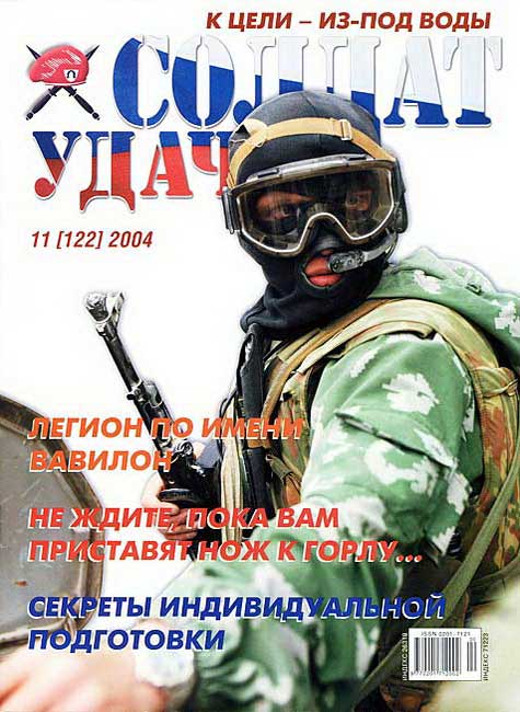 Soldier of fortune № 11 (122) 2004