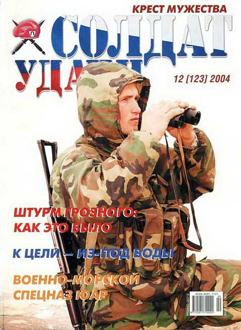 Soldier of fortune № 12 (123) 2004
