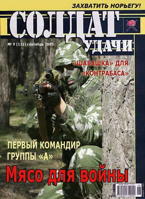 Soldier of fortune № 9 (132) 2005