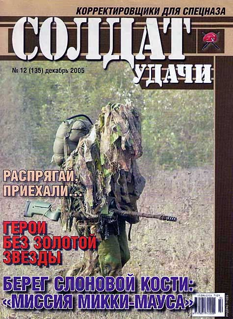 Soldier of fortune № 12 (135) 2005