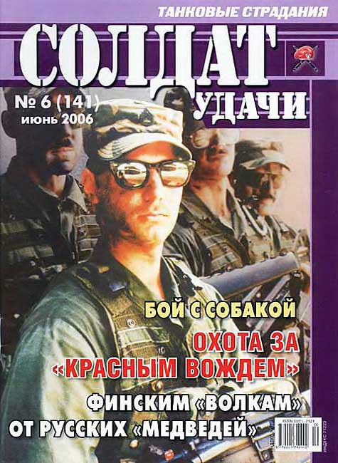 Soldier of fortune № 6 (141) 2006