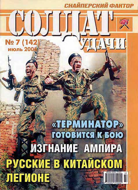Soldier of fortune № 7 (142) 2006
