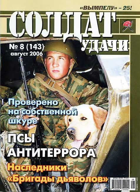 Soldier of fortune № 8 (143) 2006