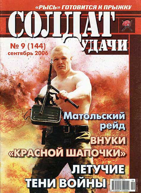 Soldier of fortune № 9 144) 2006