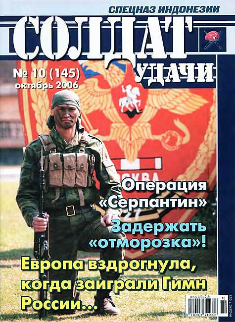 Soldier of fortune № 10 (145) 2006