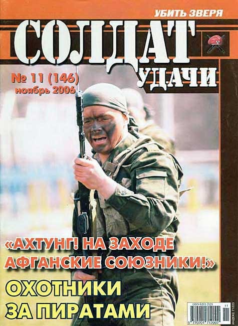 Soldier of fortune № 11 (146) 2006