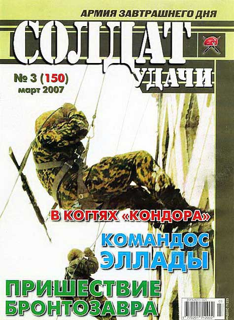 Soldier of fortune № 3 (150) 2007