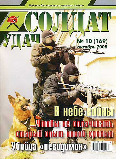 Soldier of fortune № 10 (169) 2008