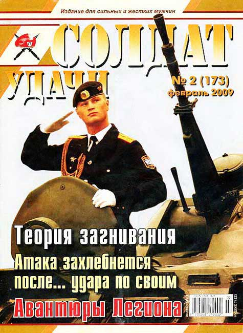 Soldier of fortune № 2 (173) 2009